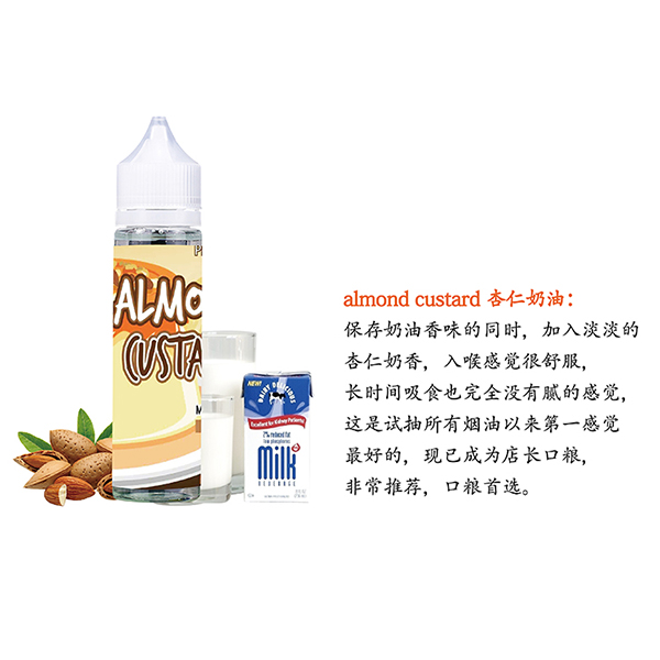 Almond Cream - 60ml